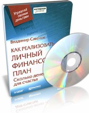Как реализовать личный финансовый план. Книга Владимира Савенка