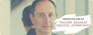 Онлайн вебинар Эдварда Дубинского про личные финансы