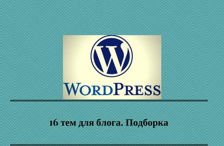 Подборка бесплатных шаблонов WordPress для блога