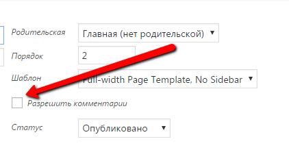 Отключить комментарии в WordPress