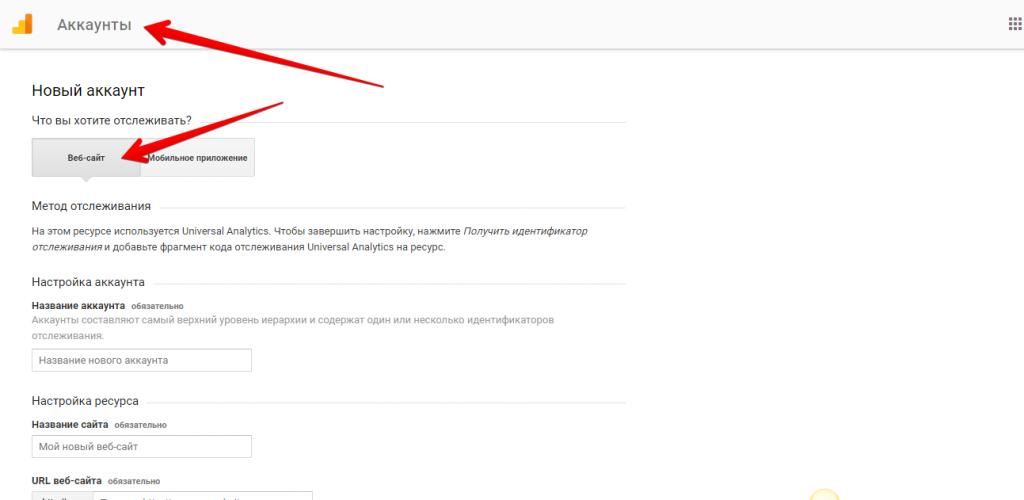 Заполнение полей в GoogleAnalytics