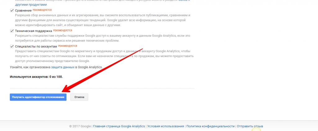 Получить идентификатор GoogleAnalytics