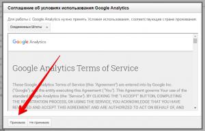 Лицензионное соглашение GoogleAnalytics