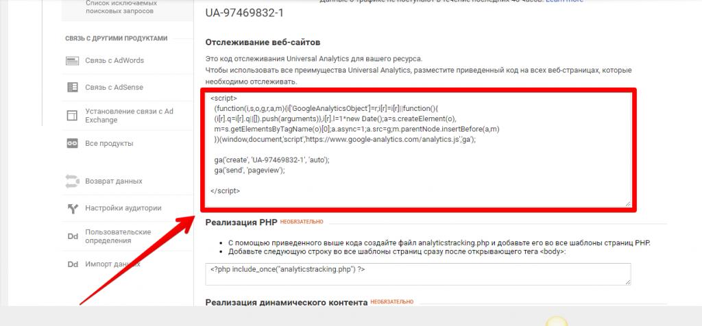 Код отслеживания GoogleAnalytics