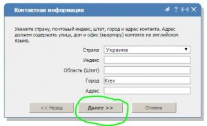 Регистрация доменного имени