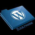 Что такое Plugins для WordPress?