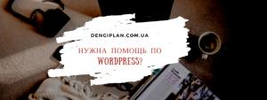 Нужна помощь по wordpress?