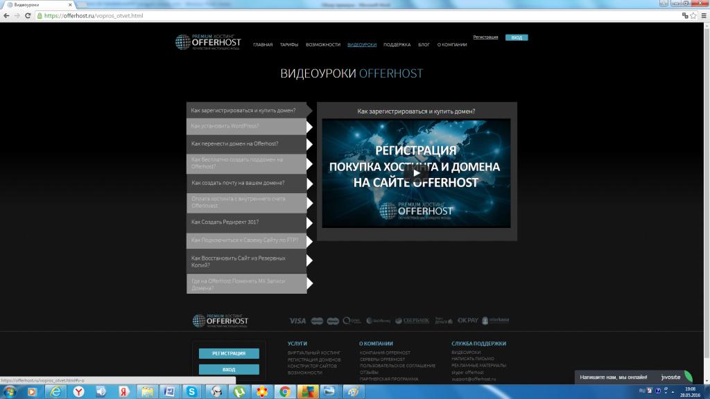 Обзор премиум-хостинга Offerhost