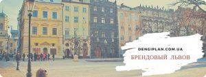 Мое впечатление про город Львов
